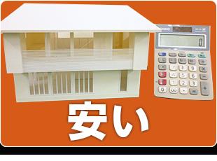 単純明快な料金システム 外観のみ500円/坪 内観あり900円/坪 激安 早い 模型 住居 公共施設 住宅模型 建築模型 モデル ミニチュア