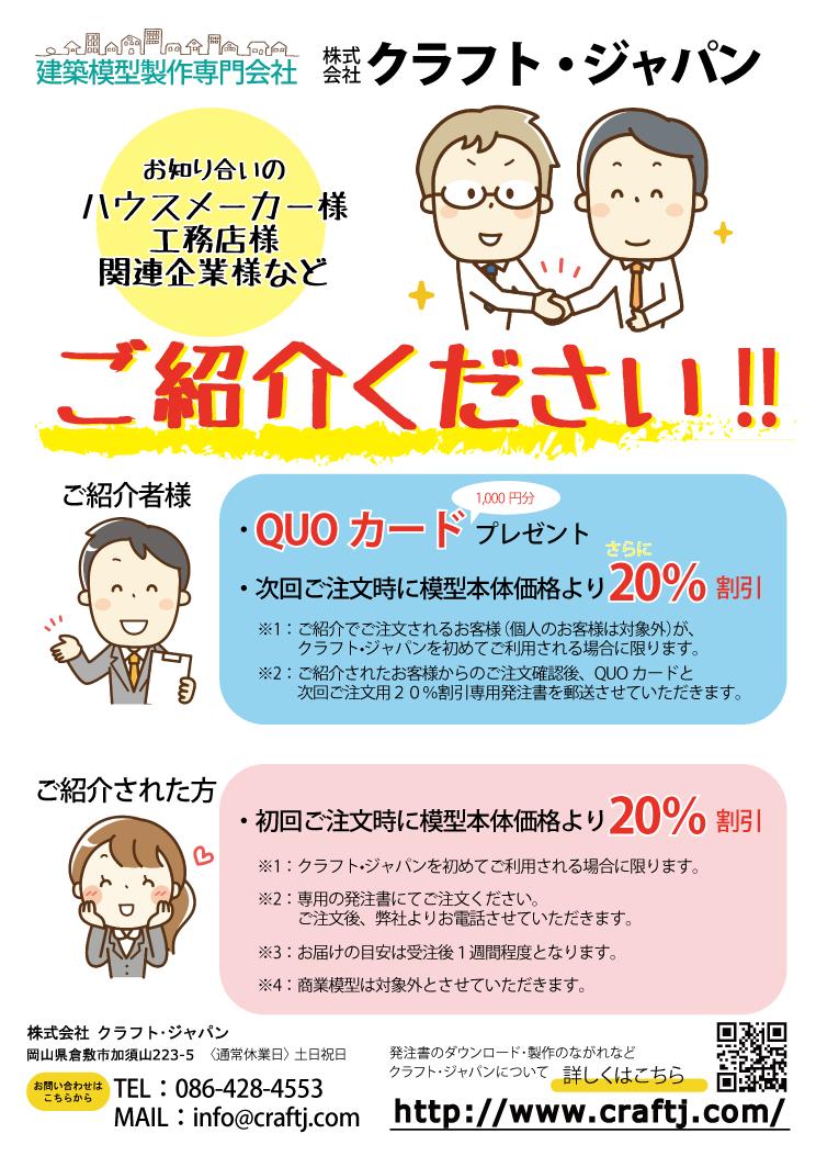 お知り合いの企業様等をぜひご紹介ください。ご紹介者様には1000円分のクオカード、さらに次回ご注文時に模型本体価格から20%割引いたします。