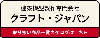 クラフト・ジャパンの取り扱い商品一覧データはこちら